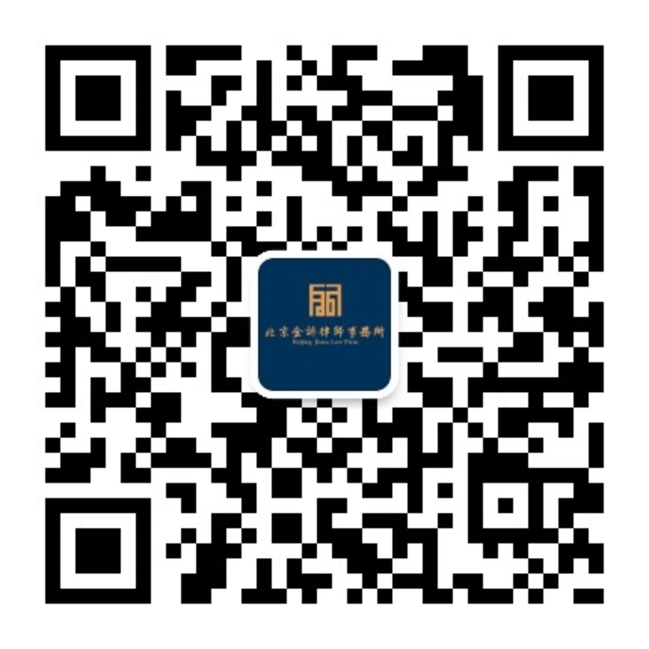 北京金诉律师事务所
