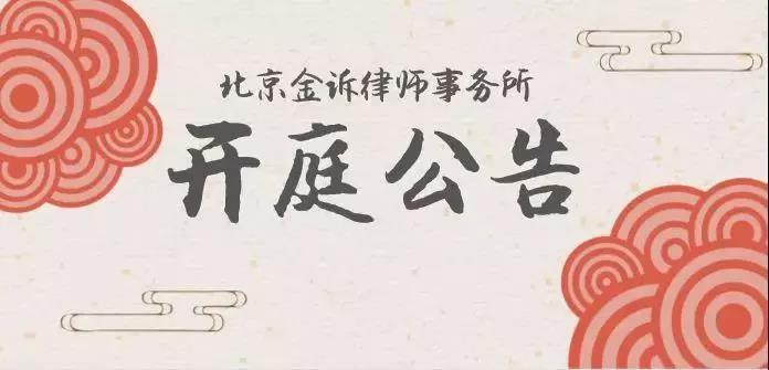 开庭公告2020.06第一周丨北京金诉律师事务所