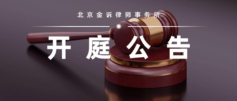 开庭公告2020.08第一周丨北京金诉律师事务所